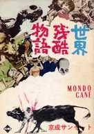 Mondo cane - Japanese Movie Cover (xs thumbnail)