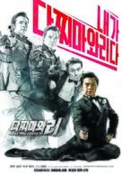 Dachimawa Lee - South Korean Movie Poster (xs thumbnail)