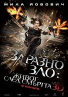 Resident Evil: Afterlife - Bulgarian Movie Poster (xs thumbnail)