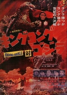 King Kong Vs Godzilla - Japanese Theatrical movie poster (xs thumbnail)