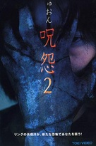 Ju-on 2 - Japanese VHS cover (xs thumbnail)
