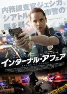 Badge of Honor - Japanese Movie Cover (xs thumbnail)