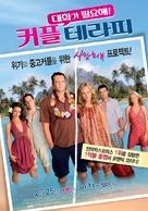 Couples Retreat - South Korean Movie Poster (xs thumbnail)