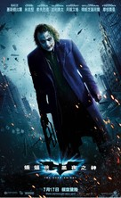 The Dark Knight - Hong Kong Movie Poster (xs thumbnail)