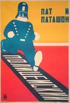 Polis Paulus' påskasmäll - Russian Movie Poster (xs thumbnail)