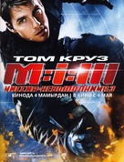 Mission: Impossible III - Kazakh Movie Poster (xs thumbnail)