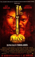 1408 - Russian Movie Poster (xs thumbnail)