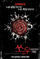 Saw VI - South Korean Movie Poster (xs thumbnail)