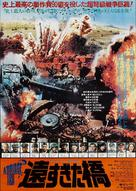 A Bridge Too Far - Japanese Movie Poster (xs thumbnail)