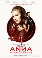 Anna - Thai Movie Poster (xs thumbnail)
