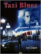 Taksi-Blyuz - French Movie Poster (xs thumbnail)