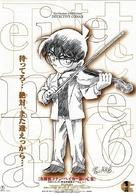 Meitantei Konan: Bekâ Sutorîto no bôrei - Japanese Movie Poster (xs thumbnail)