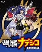 """Kidô senkan Nadeshiko"" - Japanese Blu-Ray movie cover (xs thumbnail)"