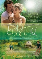 Labor Day - Japanese Movie Poster (xs thumbnail)