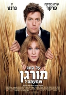 Did You Hear About the Morgans? - Israeli Movie Poster (xs thumbnail)