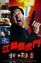 Jiang hu long hu men - Hong Kong Movie Poster (xs thumbnail)