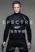 Spectre - Hong Kong Movie Poster (xs thumbnail)