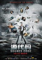 Source Code - Chinese Movie Poster (xs thumbnail)