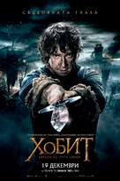 The Hobbit: The Battle of the Five Armies - Bulgarian Movie Poster (xs thumbnail)