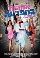 Fun Mom Dinner - Israeli Movie Poster (xs thumbnail)