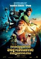 Epic - Bulgarian Movie Poster (xs thumbnail)