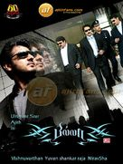 Billa 07 - Indian poster (xs thumbnail)