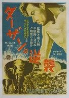 Tarzan Escapes - Japanese Movie Poster (xs thumbnail)