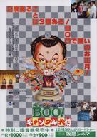 Gui ma shuang xing - Japanese Movie Poster (xs thumbnail)