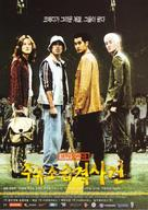 Juyuso seubgyuksageun - South Korean Movie Poster (xs thumbnail)