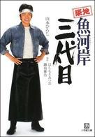 Tsukiji uogashi sandaime - Japanese Movie Cover (xs thumbnail)
