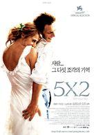 5x2 - South Korean Movie Poster (xs thumbnail)
