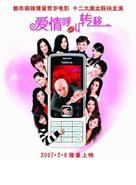 Call for Love - Chinese Movie Poster (xs thumbnail)