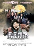 Hui Buh - Das Schlossgespenst - Chinese Movie Poster (xs thumbnail)