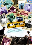 Mumbai Pune Mumbai - Indian Movie Poster (xs thumbnail)