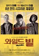 Wild Bill - South Korean Movie Poster (xs thumbnail)