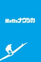 Kaze no tani no Naushika - Japanese DVD cover (xs thumbnail)