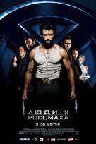 X-Men Origins: Wolverine - Ukrainian Movie Poster (xs thumbnail)