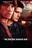 """Supernatural"" - Armenian Movie Poster (xs thumbnail)"