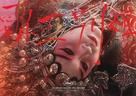 Ba wang bie ji - South Korean Movie Poster (xs thumbnail)