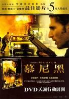 Munich - Taiwanese Video release movie poster (xs thumbnail)
