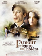 Love in the Time of Cholera - French Movie Poster (xs thumbnail)
