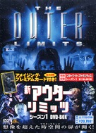 """The Outer Limits"" - Japanese Movie Cover (xs thumbnail)"