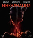Incarnate - Russian Movie Cover (xs thumbnail)