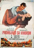 Gone with the Wind - Yugoslav Movie Poster (xs thumbnail)