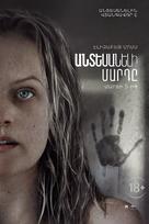 The Invisible Man - Armenian Movie Poster (xs thumbnail)