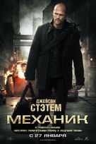 The Mechanic - Russian Movie Poster (xs thumbnail)