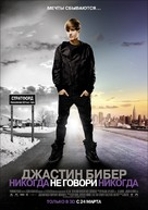 Justin Bieber: Never Say Never - Russian Movie Poster (xs thumbnail)