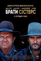 The Sisters Brothers - Ukrainian Movie Poster (xs thumbnail)