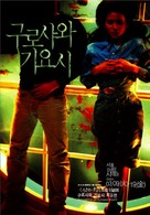 Kyua - South Korean Movie Poster (xs thumbnail)
