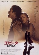 Evita - Japanese Movie Poster (xs thumbnail)